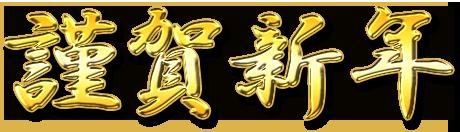 happy-new-year-sozai1